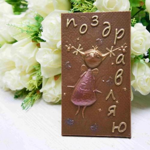"""Шоколадная плитка - барельеф """" Поздравляю"""""""